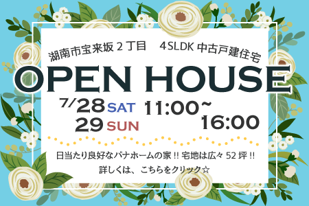 7月28日(土)・29日(日) 湖南市宝来坂2丁目 中古戸建住宅オープンハウス開催!!